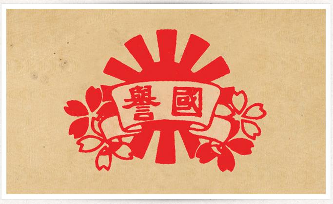 社名と商標 社名と商標|コクヨ・オリジナル余話|コクヨ クロニクル|コクヨ