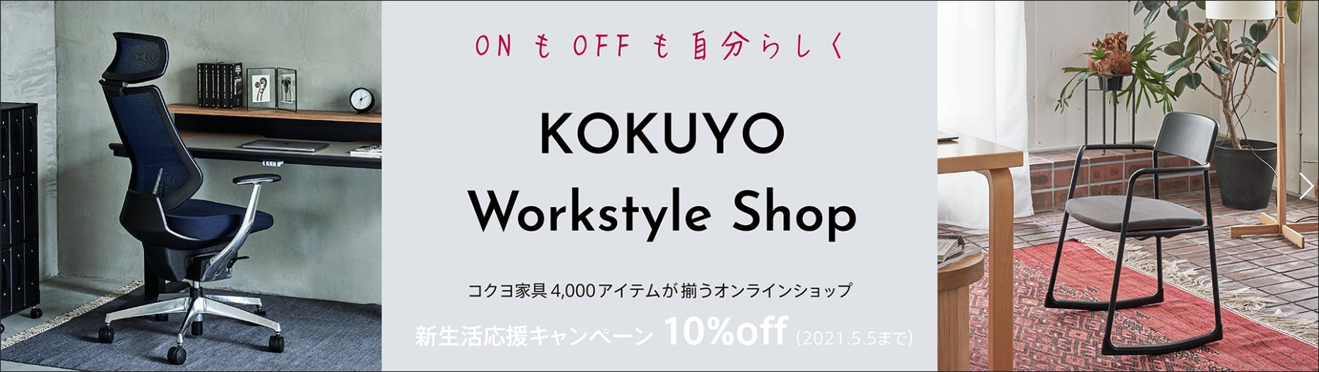 WorkstyleShop