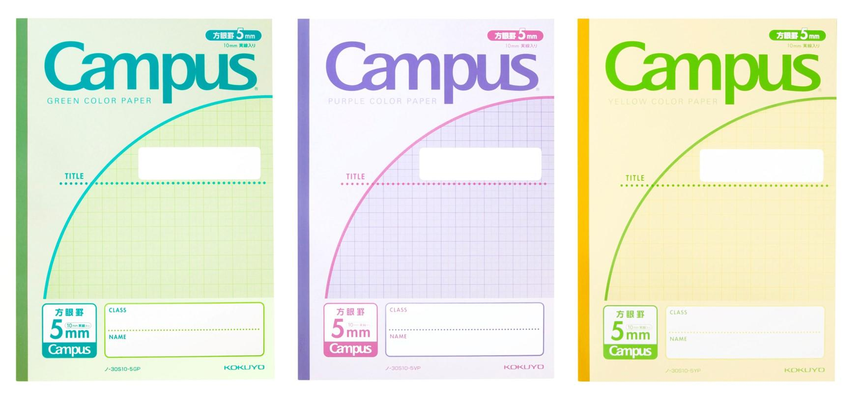 キャンパスノート(用途別・カラーペーパー)