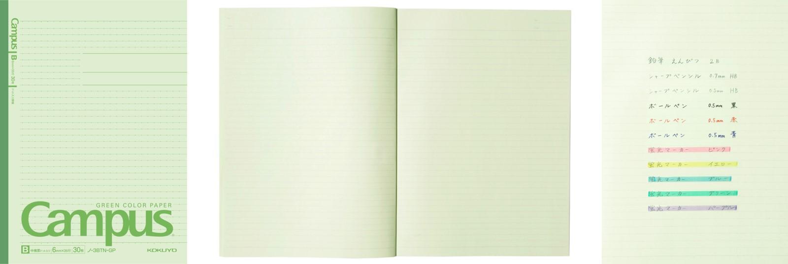 「カラーノート」(グリーン)